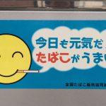 バス釣りポイントでのタバコのポイ捨てについて。