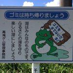 【ポイントNo:2011】千葉県市原市 「高滝ダム」 バス釣りポイント