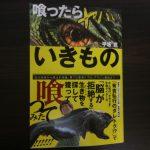 書籍「喰ったらヤバいいきもの」にブラックバスが登場!