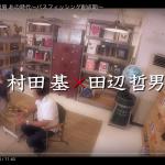 バサー必見!レジェンド対談動画の紹介!